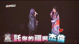 【聽到賺到】台北最終場大放送!周杰倫.張惠妹世紀合體