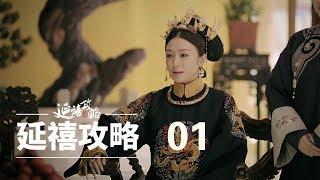 延禧攻略 01 | Story of Yanxi Palace 01 (Starring Qin Lan, Nie Yuan, Charmaine Sheh,Wu Jinyan, etc)