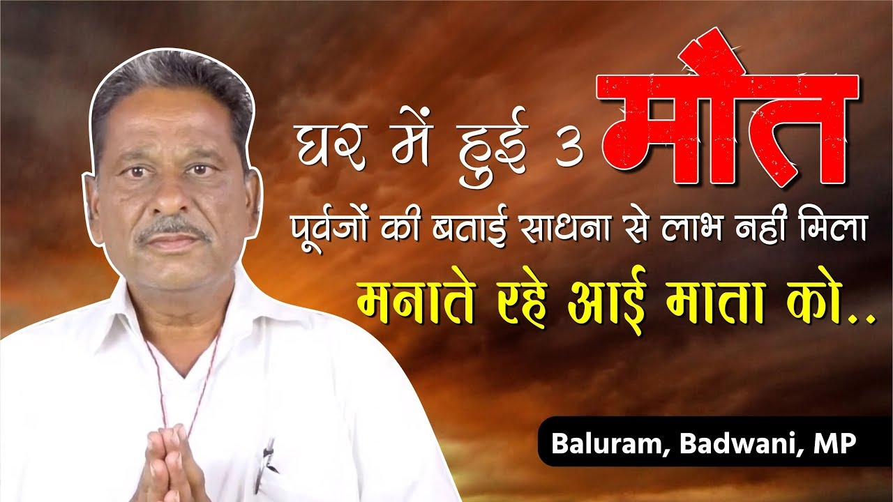 Baluram, Badwani, MP