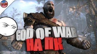God of War на ПК!