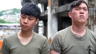 馬祖軍旅生活(新兵篇)X產學合作