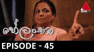 Helankada - Episode 45 | 22nd September 2019 | Sirasa TV