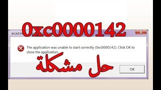 the application was unable to start correctly oxcoooo142 حل مشكلة