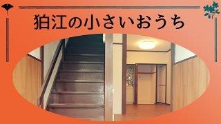 【狛江市の賃貸一戸建て住宅】狛江の小さいおうち【2階建て・1K・40㎡・敷1礼1共なし】狛江