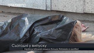 Випуск новин на ПравдаТут за 11.02.19 (13:30)