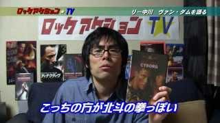 ロックアクション☆TVリー中川ジャン=クロード・ヴァン・ダムを語るパート3