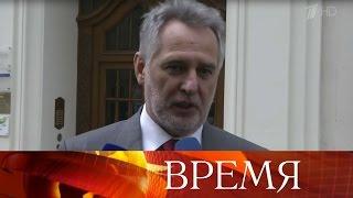 Бизнесмен Дмитрий Фирташ освобожден изследственного изолятора вАвстрии.