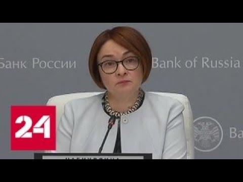 Ключевая ставка снижена на 25 пунктов - Россия 24