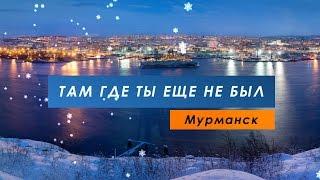 Там, где ты еще не был (Мурманск)