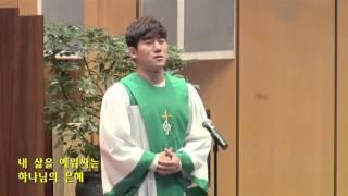 하나님의 은혜 - 종교교회 김요한(2015.10.25)