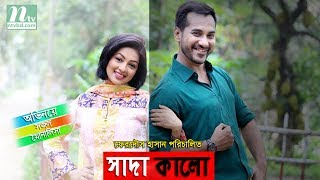 Bangla Telefilm Shada Kalo l Sajol, Monalisa, Abul Hayat l Drama & Telefilm