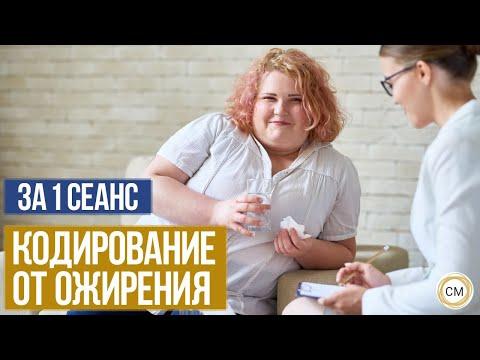 Кодирование от ожирения за 1 сеанс \ ЛЕЧЕНИЕ ОЖИРЕНИЯ ГИПНОЗОМ \ Похудение без диет \ Center Mak