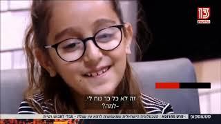 טכנולוגיה ישראלית חדשה לטיפול בעין עצלה