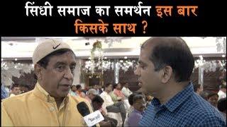 सिंधी समाज वैसे तो है भाजपा का समर्थक लेकिन इस बार के चुनावों में क्या होगा
