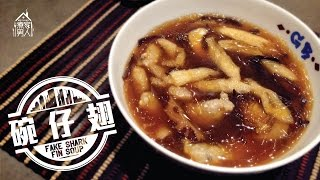 碗仔翅 - 導盲犬 Poor Man's Shark Fins Soup - Guide Dogs