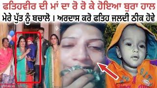 ਫਤਿਹਵੀਰ ਦੀ ਮਾਂ ਦਾ ਹਾਲ ਵੇਖਕੇ ਰੋਇਆ ਸਾਰਾ ਜੱਗ। Borwell    Fatehveer Singh    Latest News