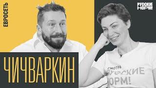 """Евгений Чичваркин - о новом проекте, """"мишленовском"""" ресторане в Лондоне - YouTube"""