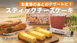 お食事のあとのデザートに!スティックチーズケーキの作り方|Howtomakecheesecakestick