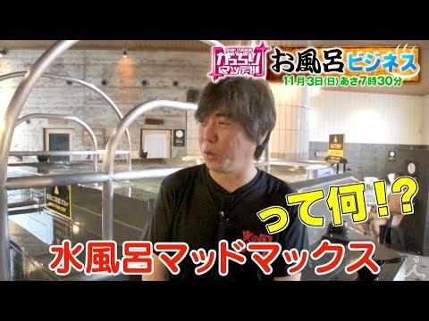『がっちりマンデー!!』11/3(日) いま 温泉施設がアツい!! スパもサウナも!! 「お風呂ビジネス」【TBS】