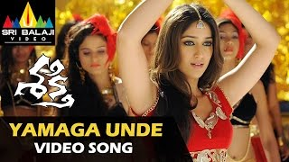 Shakti Video Songs  Yamaga Unde Video Song  JrNTR Manjari Phadnis Ileana  Sri Balaji Video