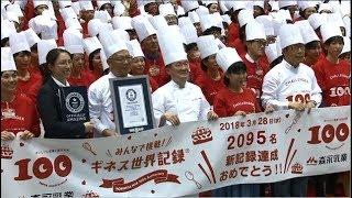 森永乳業創業100周年記念プロジェクト「みんなで挑戦!ギネス世界記録®」