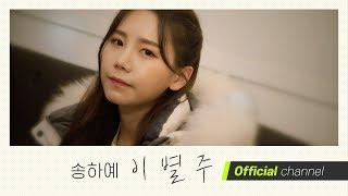 이별..했습니다ㅠㅠ 송하예 '이별주' (원곡_황인욱)