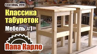Как сделать табуретку. Мебель своими руками #1