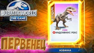 Индоминус Рекс - Jurassic World The Game -#8