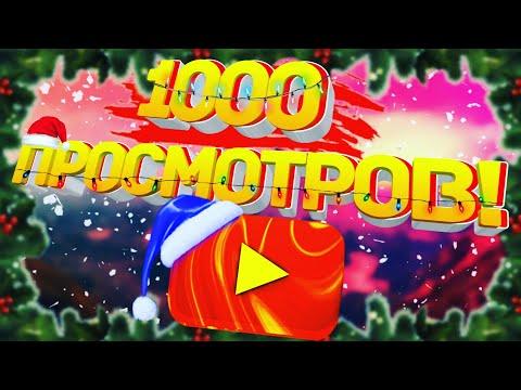 1000 просмотров!!!! Спасибо:)