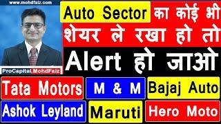 Auto Sector का कोई भी शेयर ले रखा हो | Tata Motors Share | M & M Share | Maruti  Ashok Leyland