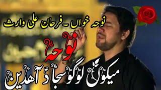 Punjabi Nauha | Zakir Waseem abbas and Farhan Ali Waris