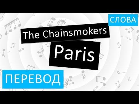 The Chainsmokers - Paris Перевод песни На русском Слова Текст