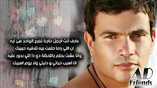 khalik ma3aya amr diab mp3