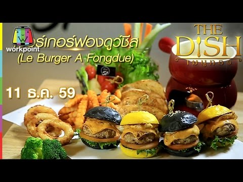 The Dish เมนูทอง (รายการเก่า) | บ๊ะจ่างจักรพรรดิ | เบอร์เกอร์ฟองดูว์ชีส | 11 ธ.ค. 59 Full HD