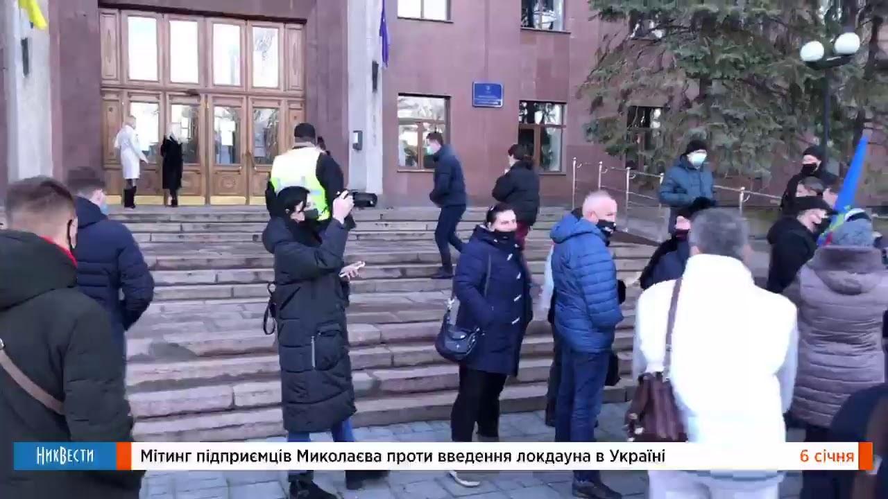 Митинг предпринимателей Николаева против введения локдауна в Украине