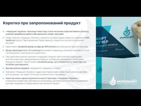 Презентація Нордшип Україна 25 04 2020