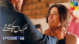 Hum Kahan Ke Sachay Thay Episode 8 Teaser   Hum Kahan Ke Sachay Thay Episode 8   Mahira Khan & Usman