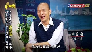 【台灣演義】韓國瑜崛起—眷村孩子、書香世家 2019.05.19    Taiwan History