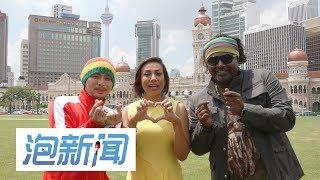 06/06: 509变天有感而发 黄明志筹备新歌Malaysia Boleh