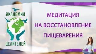 Медитация на восстановление пищеварения [Н. Пейчев,  Академия Целителей )