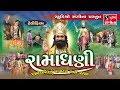Full Gujarati Movie