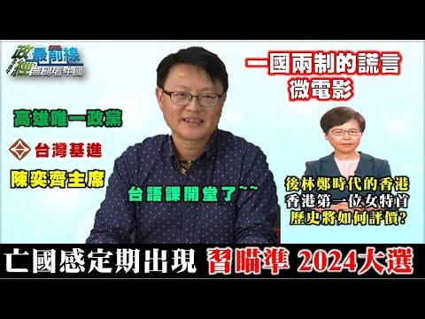 《政經最前線-無碼看中國》191123-EP32
