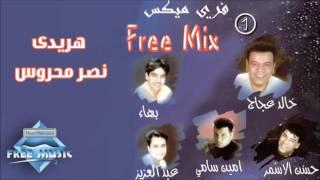 اغاني طرب MP3 Nasr Mahrous - Haridy   نصر محروس - هريدي تحميل MP3