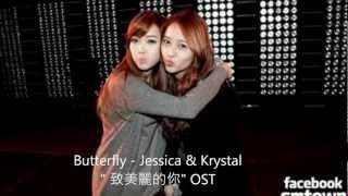【繁體中字】Jessica & Krystal - Butterfly (To The Beautiful You OST)