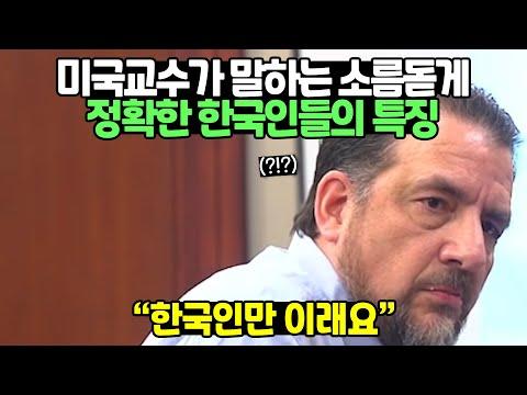 [유튜브] 한국은 일본 중국과 비교할 수 없다는 이유