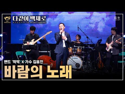 김용진 - 바람의 노래 | 2021 세계유산축전 「다같이 백제로」