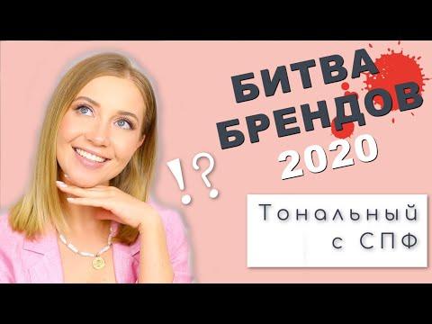 Лучшие тональные кремы с SPF / Битва Брендов 2020 / OSIA  / MAKEUP.UA