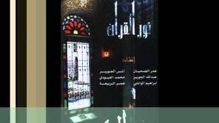 اغاني طرب MP3 إلهي   ألبوم نور القرآن   إبراهيم الوائلي تحميل MP3