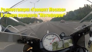 """Автолюбители против мотоциклистов - вся боль и обиды в радиоэфире """"Говорит Москва"""""""