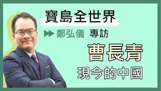 《寶島全世界》專訪 曹長青 現今的中國